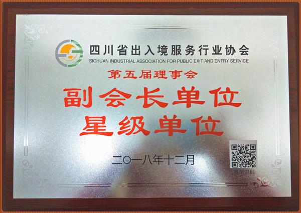 2018年四川省出入境服务行业协会第五届理事会副会长单位 星级单位