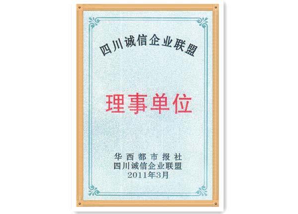 2011年四川诚信企业联盟-理事单位