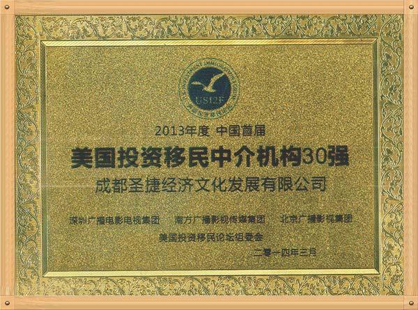 2013年度 中国首届 美国投资移民中介机构30强 (成都圣捷经济文化发展有限公司)