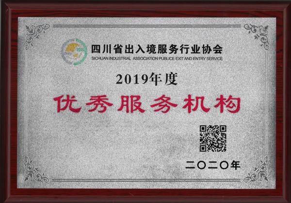 四川省出入境服务行业协会2019年优秀服务机构