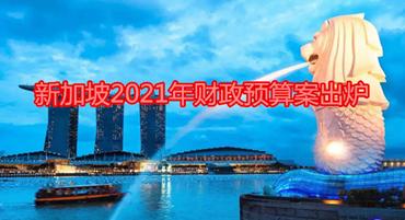 新加坡政府2021年财政预算案,教育类支出达到136亿元