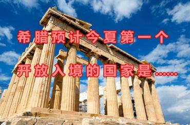 希腊预计今夏第一个开放入境的国家游客是...