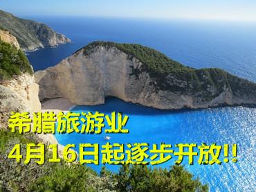 希腊旅游业4月16日起逐步开放!!