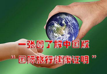 """一张图了解中国版""""国际旅行健康证明"""""""
