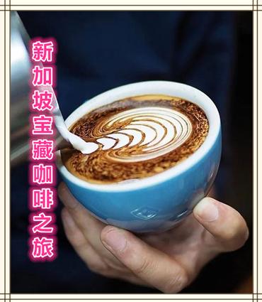 新加坡宝藏咖啡之旅