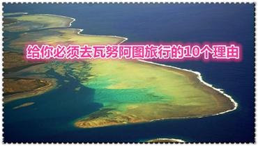 给你必须去瓦努阿图旅行的10个理由