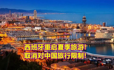 西班牙重启夏季旅游!取消对中国旅行限制!