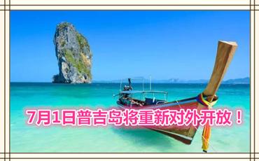 7月1日普吉岛将重新对外开放!