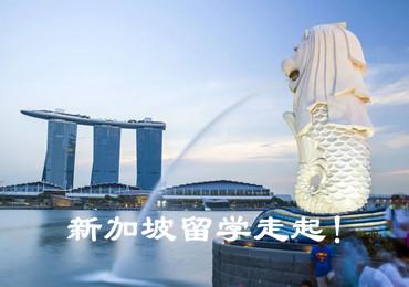 新加坡留学走起!