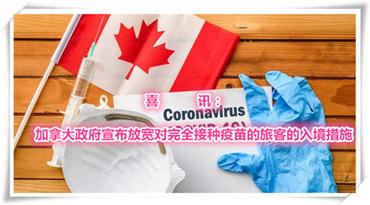 喜讯:加拿大政府宣布放宽对完全接种疫苗的旅客的入境措施