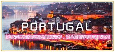 葡萄牙里斯本购房政策即将关停,黄金居留许可申请量激增