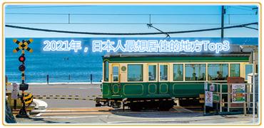 2021年,日本人最想居住的地方Top3